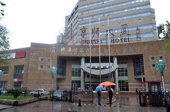 北京师范大学国际学术交流中心(京师大厦)外观图片