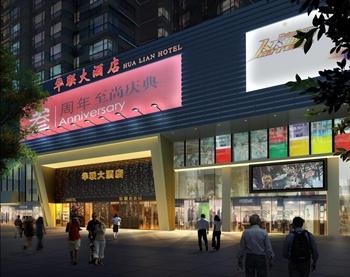 贵州华联大酒店(贵阳)外观图片