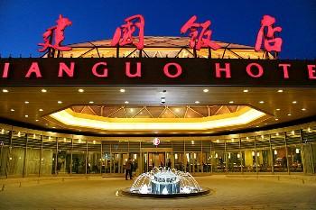 北京建国饭店酒店外观图片