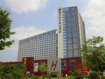 深圳豪派特华美达广场酒店酒店外观