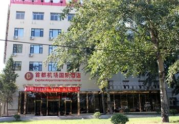 北京首都机场国际酒店酒店外观图片
