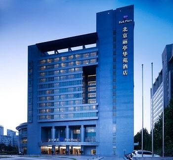 北京丽亭华苑酒店酒店外观