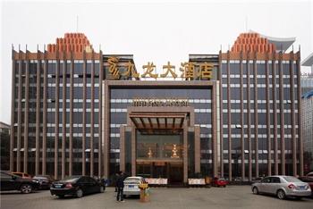 武汉九龙国际大酒店外观