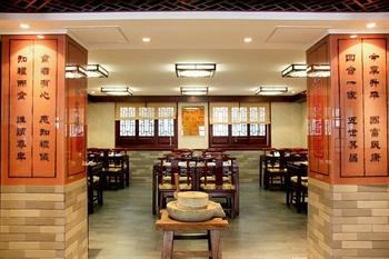 北京京伦饭店四合轩餐厅