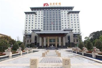 成都新华宾馆宾馆外观图片