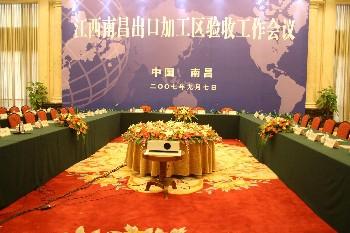 江西泰耐克国际大酒店(南昌)会议室
