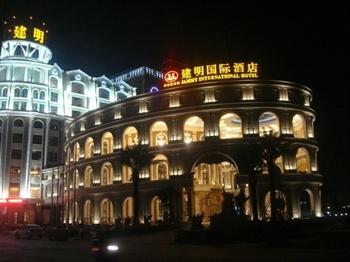 石狮建明国际大酒店外景图片
