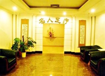 昆明泰丽国际酒店名人足疗室