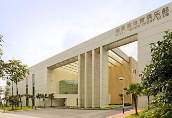 东莞唐拉雅秀酒店体育俱乐部