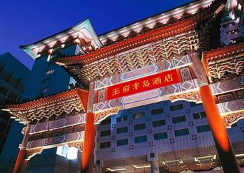 北京王府半岛酒店酒店外观