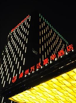 漳州万达嘉华酒店酒店外观图片