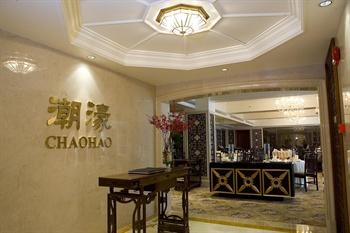 广州威尔登酒店潮濠餐厅