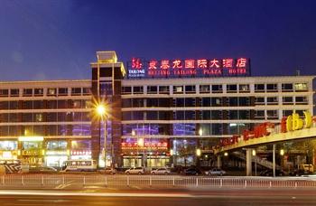 北京京泰龙国际大酒店酒店外观