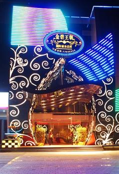 福州长山湖酒店国际娱乐会所外观图片