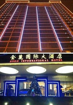 长沙金麓国际大酒店酒店外观图片