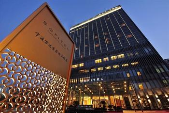 宁波富力索菲特大饭店酒店外观图片